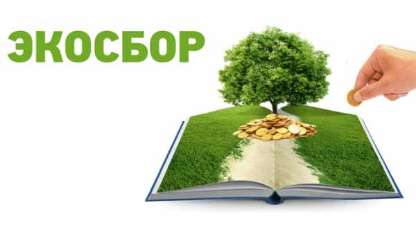 Экологический сбор